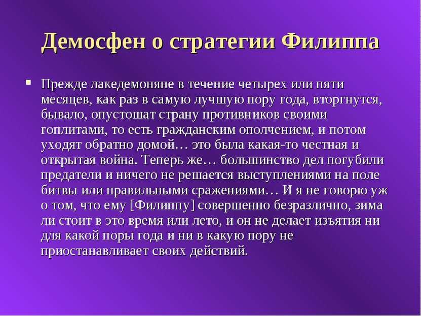 Демосфен о стратегии Филиппа Прежде лакедемоняне в течение четырех или пяти м...
