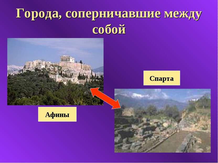 Города, соперничавшие между собой Афины Спарта