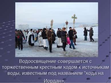 Водоосвящение совершается с торжественным крестным ходом к источникам воды, и...