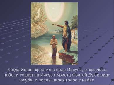 Когда Иоанн крестил в воде Иисуса, открылось небо, и сошел на Иисуса Христа С...