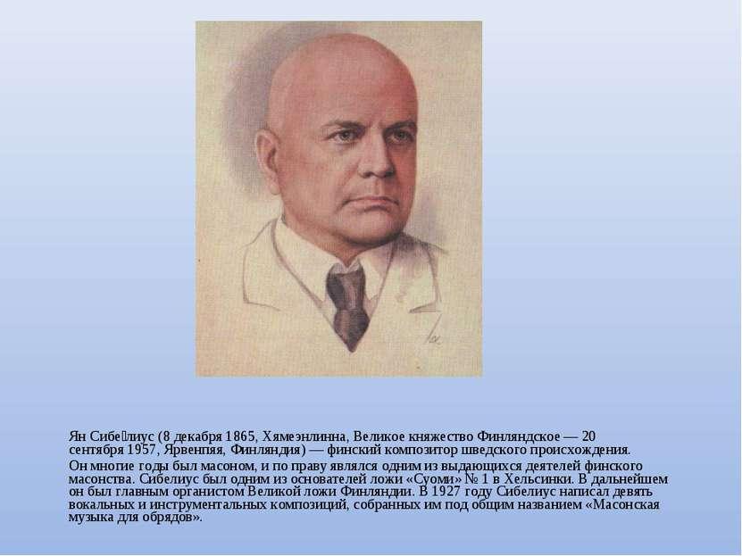 Ян Сибе лиус(8 декабря1865,Хямеэнлинна,Великое княжество Финляндское—20...