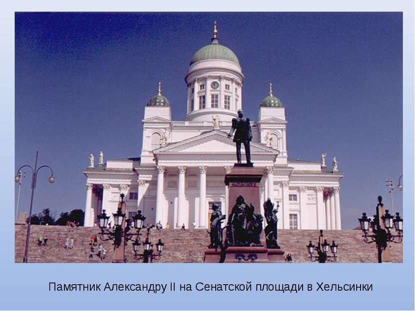 Памятник Александру II на Сенатской площади в Хельсинки