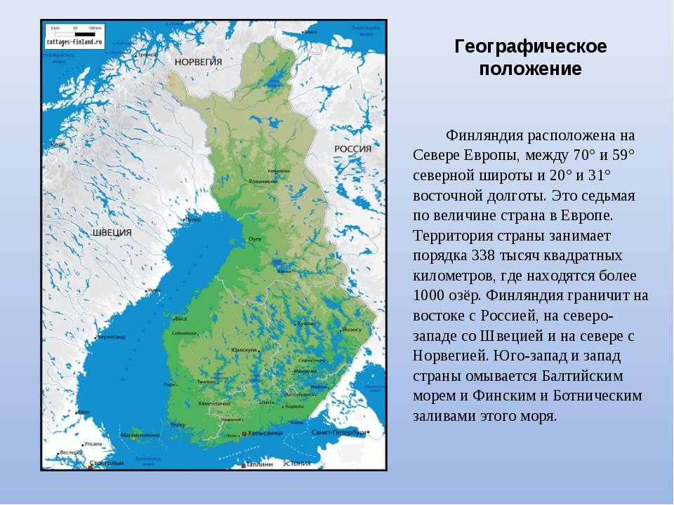 Географическое положение Финляндия расположена на Севере Европы, между 70° и ...