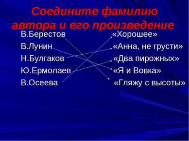 Соедините фамилию автора и его произведение В.Берестов «Хорошее» В.Лунин «Анн...