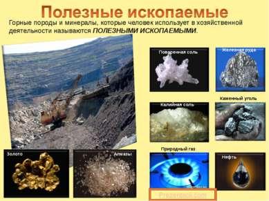 Горные породы и минералы, которые человек использует в хозяйственной деятельн...