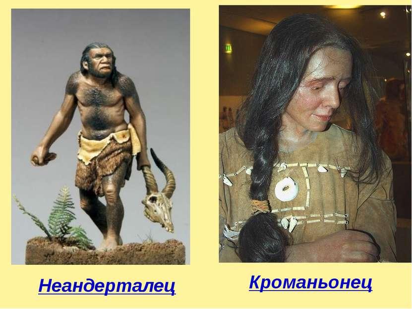 Неандерталец Кроманьонец