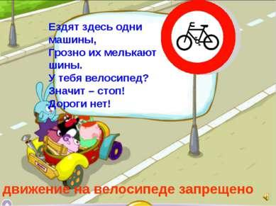 Ездят здесь одни машины, Грозно их мелькают шины. У тебя велосипед? Значит – ...