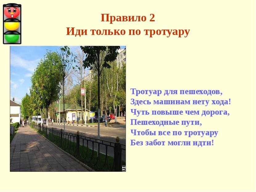 Правило 2 Иди только по тротуару Тротуар для пешеходов, Здесь машинам нету хо...