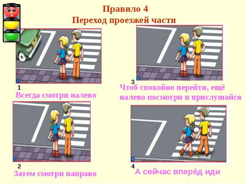 Правило 4 Переход проезжей части Всегда смотри налево Затем смотри направо Чт...