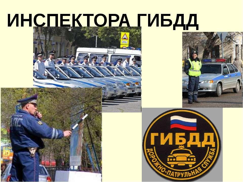 ИНСПЕКТОРА ГИБДД