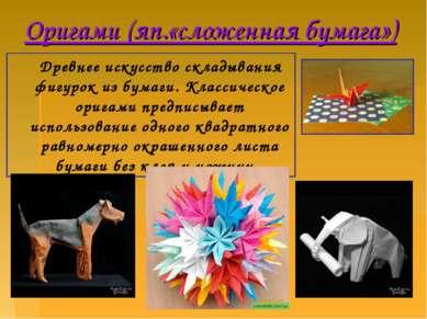 Оригами (яп.«сложенная бумага») Древнее искусство складывания фигурок из бума...