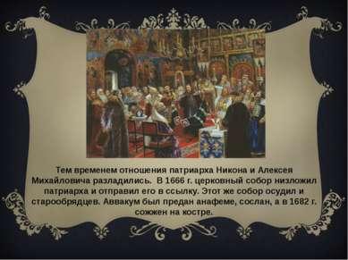 Тем временем отношения патриарха Никона и Алексея Михайловича разладились. В ...