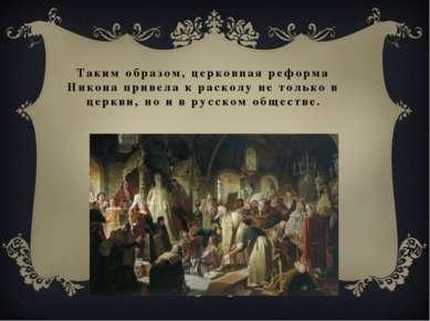 Таким образом, церковная реформа Никона привела к расколу не только в церкви,...