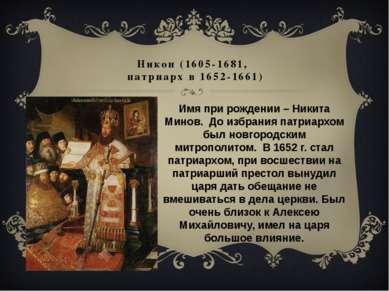 Никон (1605-1681, патриарх в 1652-1661) Имя при рождении – Никита Минов. До и...