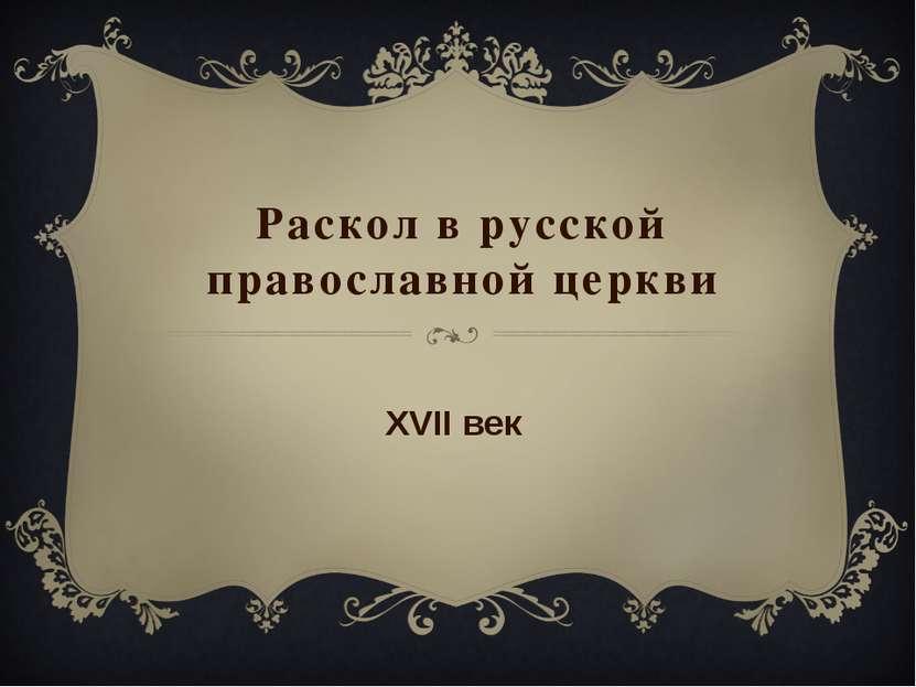 Раскол в русской православной церкви XVII век