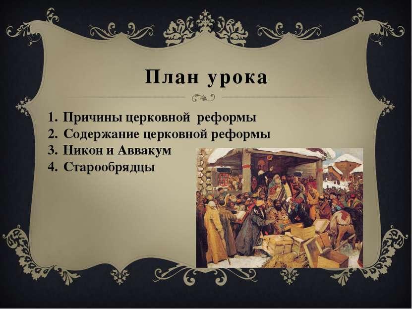План урока Причины церковной реформы Содержание церковной реформы Никон и Авв...