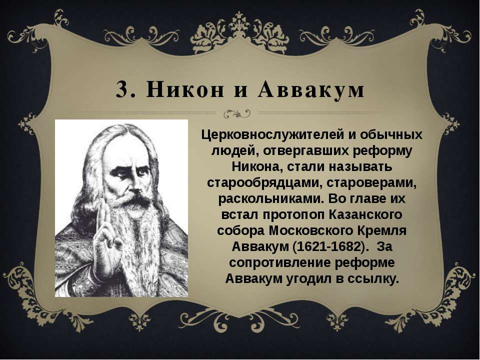 3. Никон и Аввакум Церковнослужителей и обычных людей, отвергавших реформу Ни...