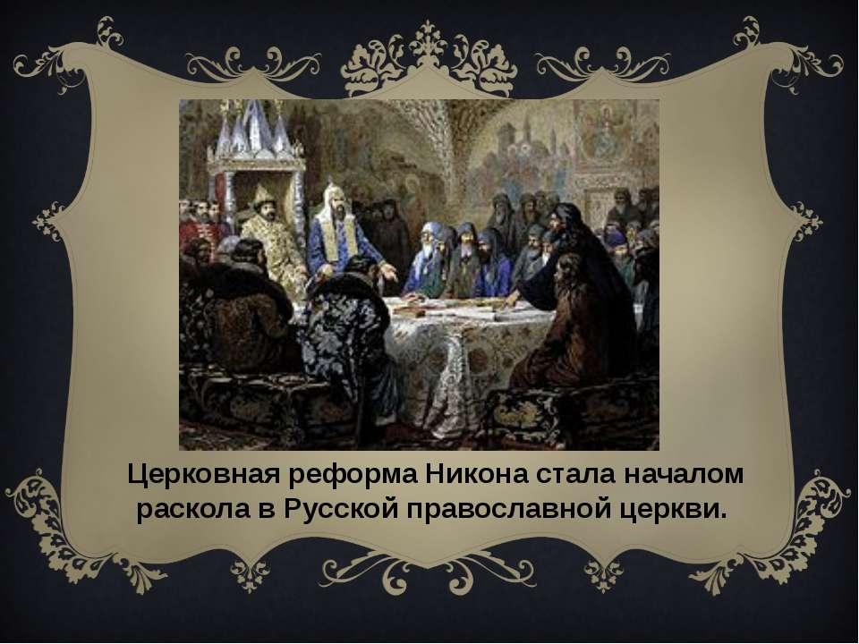 Церковная реформа Никона стала началом раскола в Русской православной церкви.