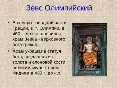 Зевс Олимпийский В северо-западной части Греции, в г. Олимпии, в 460 г. до н....