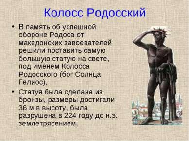Колосс Родосский В память об успешной обороне Родоса от македонских завоевате...