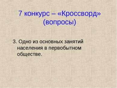 7 конкурс – «Кроссворд» (вопросы) 3. Одно из основных занятий населения в пер...