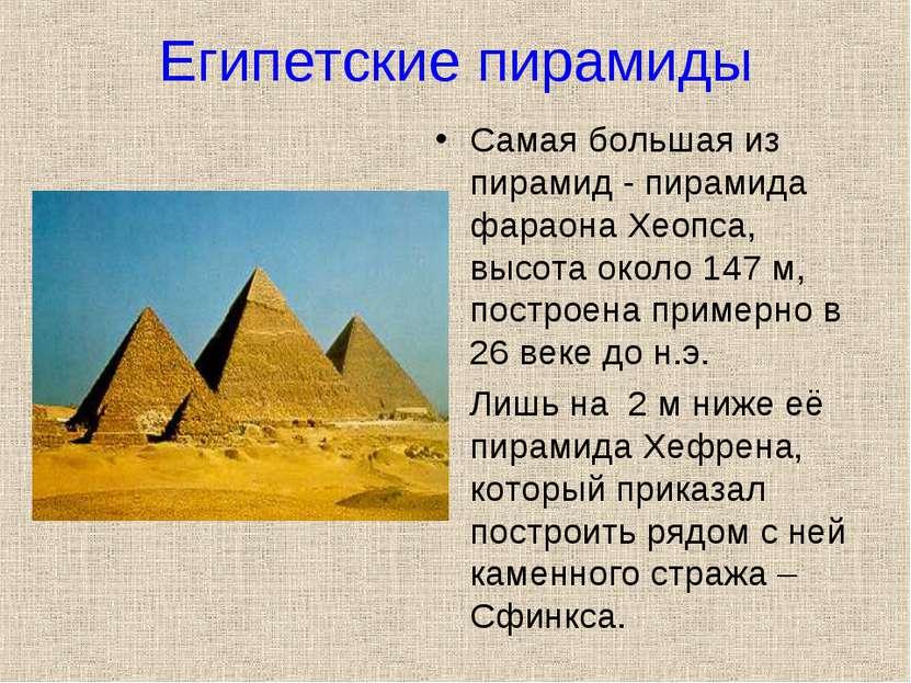 уведомления маленькое сочинение про пирамиду результат, расклад
