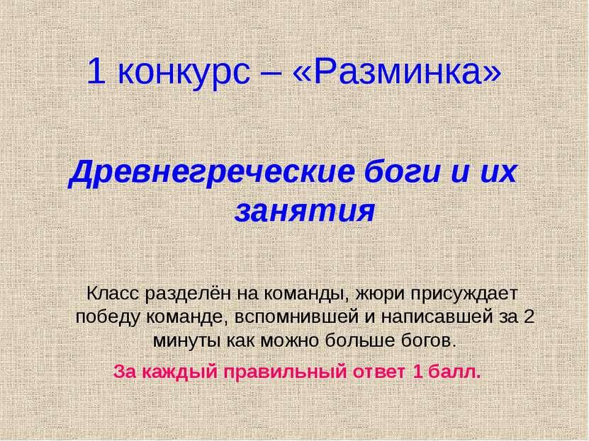 1 конкурс – «Разминка» Древнегреческие боги и их занятия Класс разделён на ко...