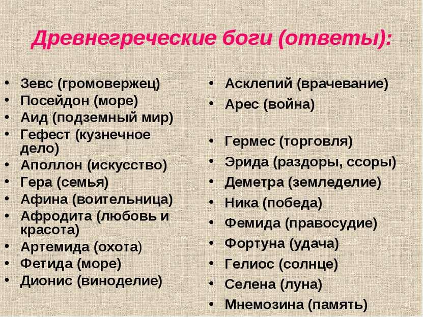 Древнегреческие боги (ответы): Зевс (громовержец) Посейдон (море) Аид (подзем...