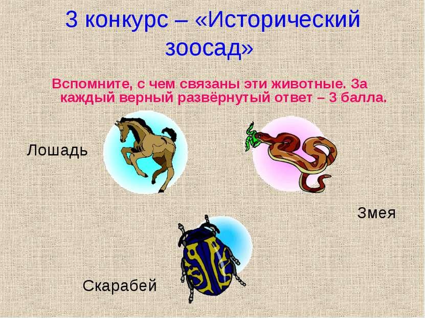 3 конкурс – «Исторический зоосад» Вспомните, с чем связаны эти животные. За к...