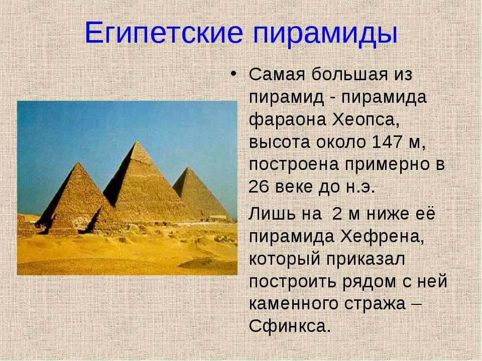 Египетские пирамиды Самая большая из пирамид - пирамида фараона Хеопса, высот...