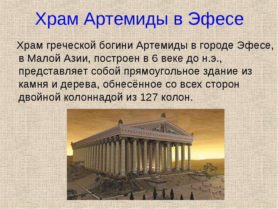 Храм Артемиды в Эфесе Храм греческой богини Артемиды в городе Эфесе, в Малой ...