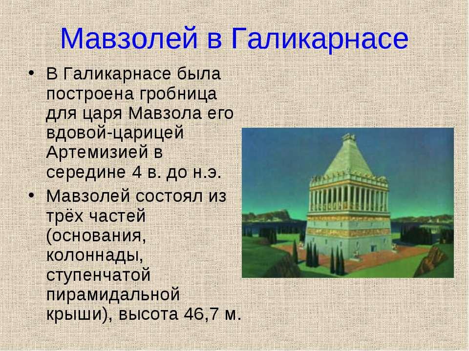 Мавзолей в Галикарнасе В Галикарнасе была построена гробница для царя Мавзола...