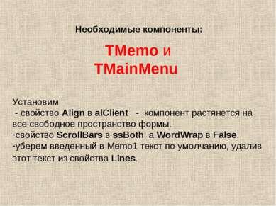 Необходимые компоненты: TMemo и TMainMenu Установим - свойство Align в alClie...