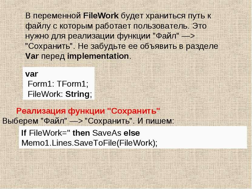 В переменной FileWork будет храниться путь к файлу с которым работает пользов...