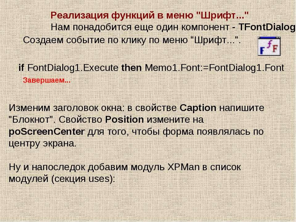 "Реализация функций в меню ""Шрифт..."" Нам понадобится еще один компонент - TFo..."