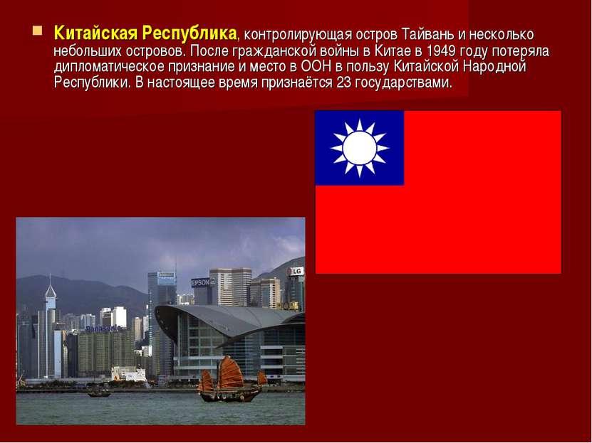 Китайская Республика, контролирующая остров Тайвань и несколько небольших ост...
