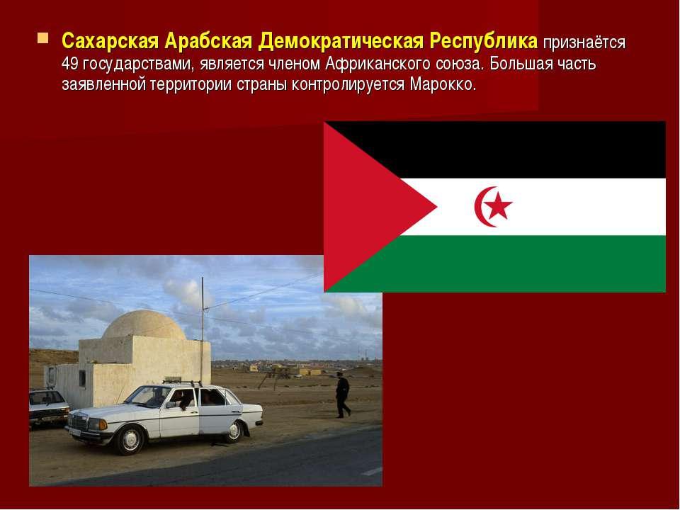 Сахарская Арабская Демократическая Республика признаётся 49 государствами, яв...