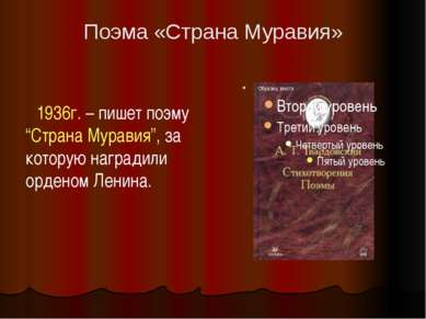 """1936г. – пишет поэму """"Страна Муравия"""", за которую наградили орденом Ленина. П..."""