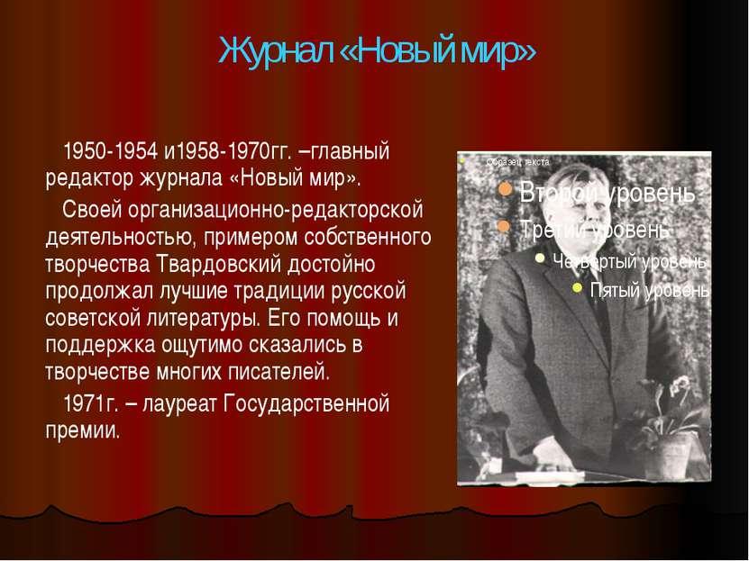 1950-1954 и1958-1970гг. –главный редактор журнала «Новый мир». Своей организа...