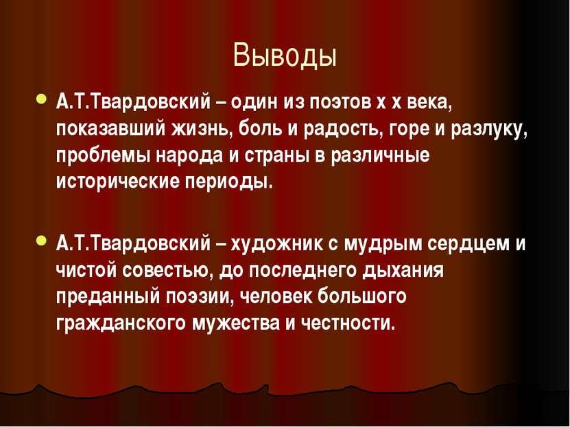 Выводы А.Т.Твардовский – один из поэтов х х века, показавший жизнь, боль и ра...