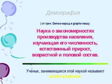 Демография ( от греч. Demos-народ и grapho-пишу) Наука о закономерностях прои...