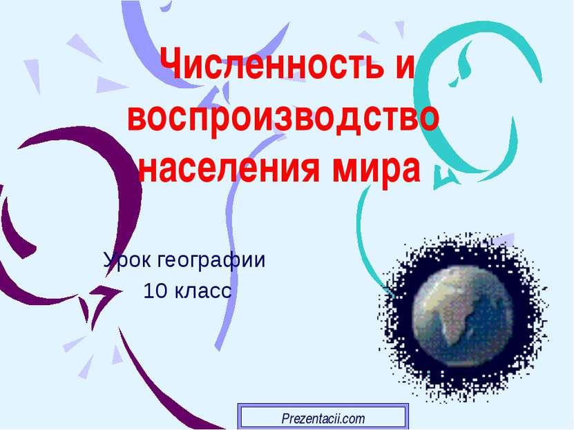 Численность и воспроизводство населения мира Урок географии 10 класс Prezenta...