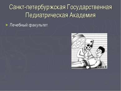 Санкт-петербуржская Государственная Педиатрическая Академия Лечебный факультет