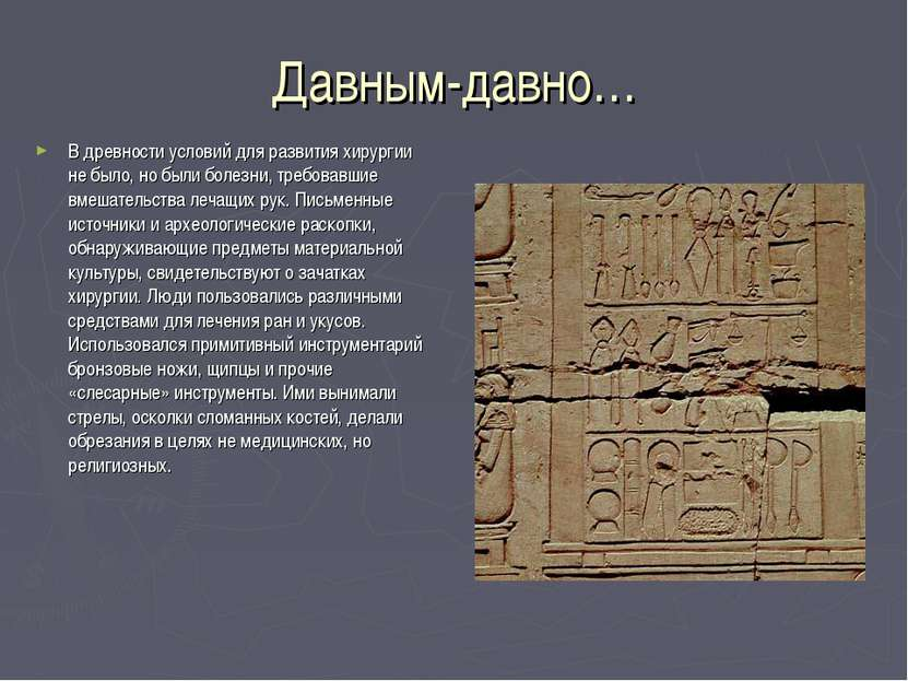 Давным-давно… В древности условий для развития хирургии не было, но были боле...