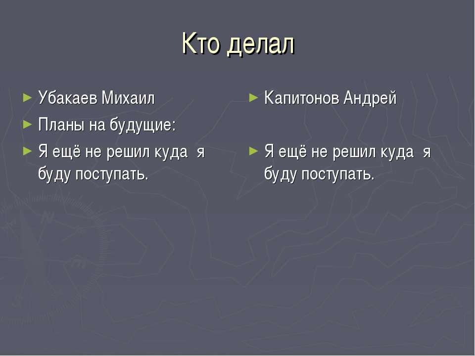 Кто делал Убакаев Михаил Планы на будущие: Я ещё не решил куда я буду поступа...