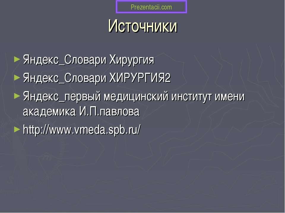 Источники Яндекс_Словари Хирургия Яндекс_Словари ХИРУРГИЯ2 Яндекс_первый меди...