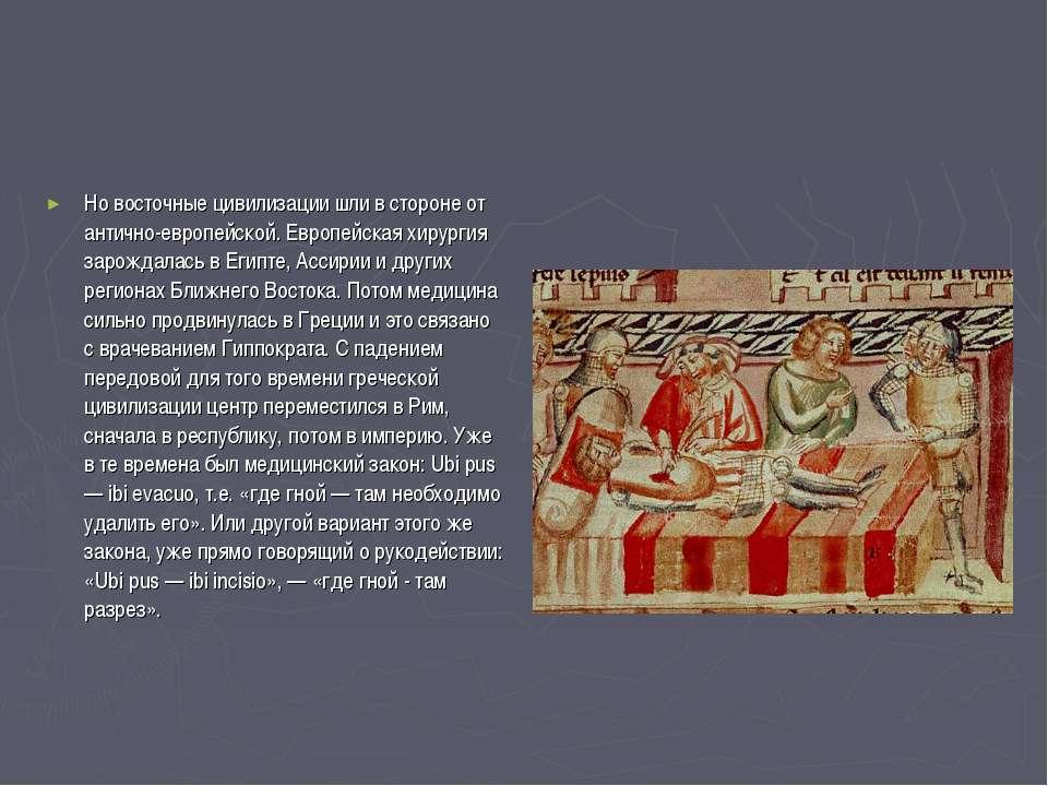 Но восточные цивилизации шли в стороне от антично-европейской. Европейская хи...