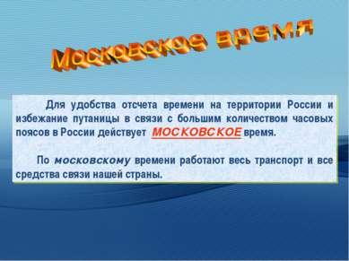 Для удобства отсчета времени на территории России и избежание путаницы в связ...