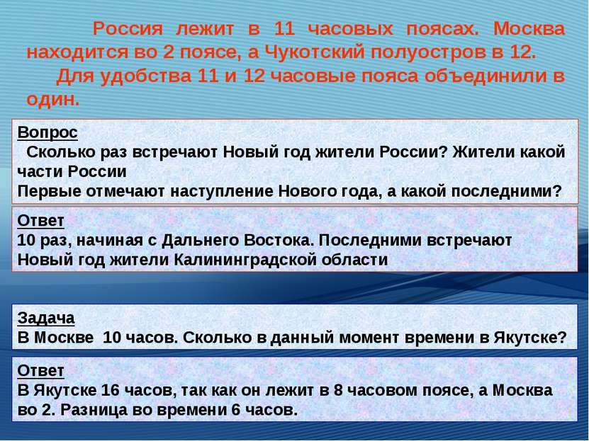 Россия лежит в 11 часовых поясах. Москва находится во 2 поясе, а Чукотский по...