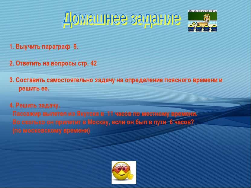 1. Выучить параграф 9. 2. Ответить на вопросы стр. 42 3. Составить самостояте...